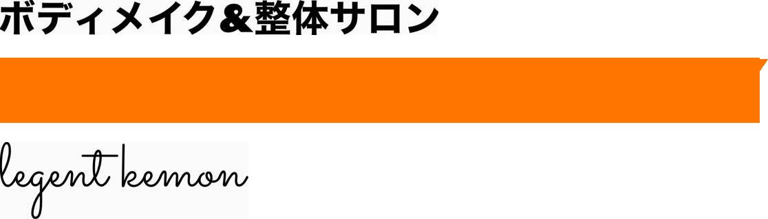 福山市のパーソナルトレーニングならGENTLE MONKEY